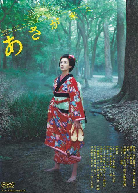 是藤岡靛幫助NHK晨間劇《阿淺》締造本世紀收視新高? - 小肉球的部落格 - udn部落格