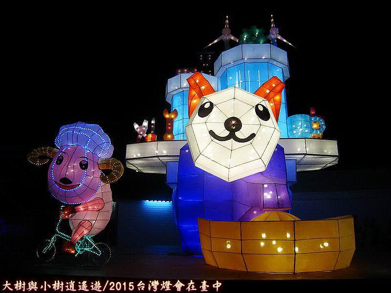 2015臺灣燈會在臺中-吉羊開泰 - 大樹與小樹逍遙遊 - udn部落格