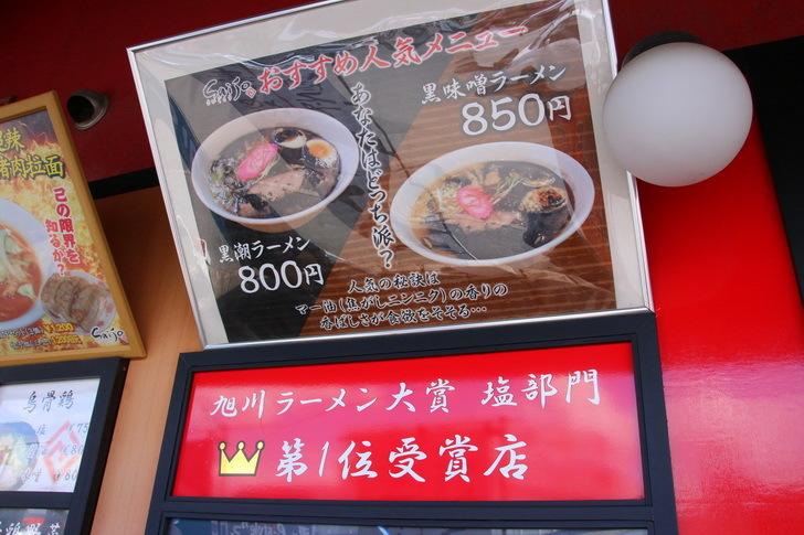 北海道的拉麵 後記 - taiwanmickey's blog - udn部落格