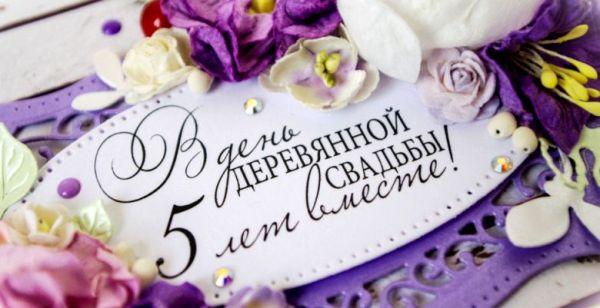 5 лет со дня свадьбы — как называется пятая годовщина ...