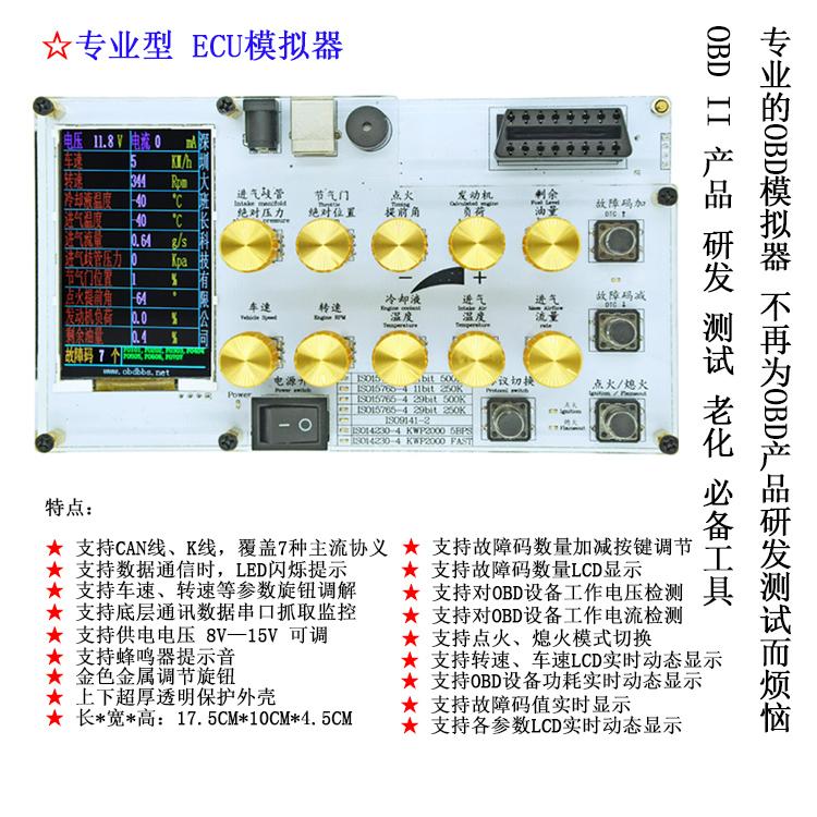 Professional ECU simulator suite Automotive ECU/ engine /OBD II/ELM327 improvement take a look at / emulator / open supply Android Bluetooth sourc HTB1ct7FMVXXXXa5XVXXq6xXFXXXX