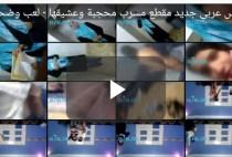سكس عربي جديد مسرب محجبه وعشيقها ضحك ولعب وهزار افلام سكس عربي