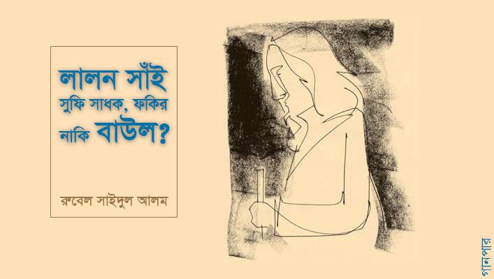 লালনসাঁই:সুফি সাধক,ফকির নাকি বাউল?|| রুবেল সাইদুল আলম