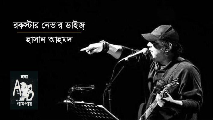 রকস্টার নেভার ডাইজ্ || হাসান আহমদ