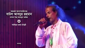 অন্তরঙ্গ আলাপচারিতায় বাউল আবদুর রহমান : প্রসঙ্গ শাহ আবদুল করিম || আজিমুল রাজা চৌধুরী