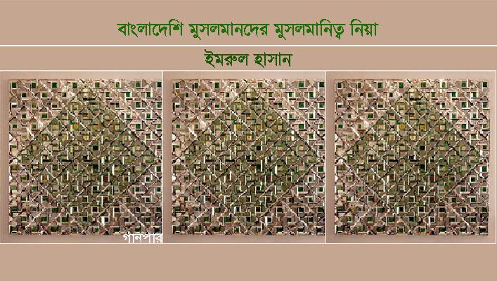 বাংলাদেশি মুসলমানদের মুসলমানিত্ব নিয়া || ইমরুল হাসান