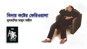 বিদায় কষ্টের ফেরিওয়ালা || মুনতাসির মামুন সজীব