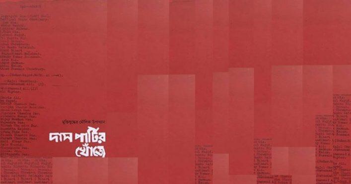দাস পার্টির খোঁজে : সঙ্গে-প্রসঙ্গে || শামস শামীম