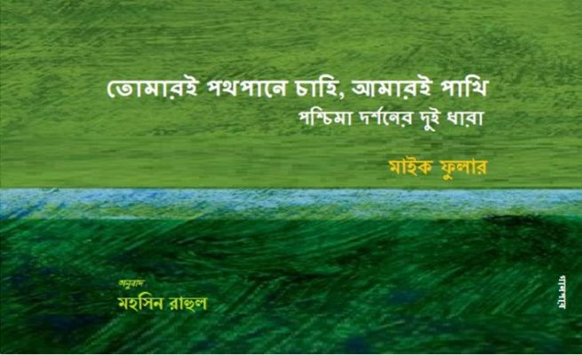 তোমারই পথপানে চাহি, আমারই পাখি : পশ্চিমা দর্শনের দুই ধারা || মাইক ফুলার :: অনুবাদ / মহসিন রাহুল