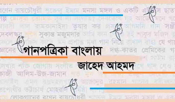 গানপত্রিকা বাংলায় || জাহেদ আহমদ