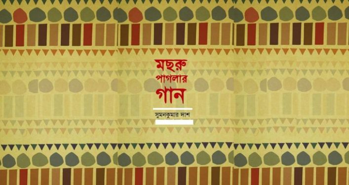 মছরু পাগলার গান || সুমনকুমার দাশ