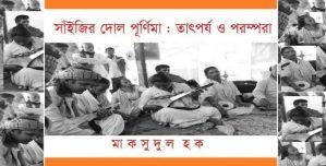 সাঁইজির দোল পূর্ণিমা : তাৎপর্য ও পরম্পরা    মাকসুদুল হক