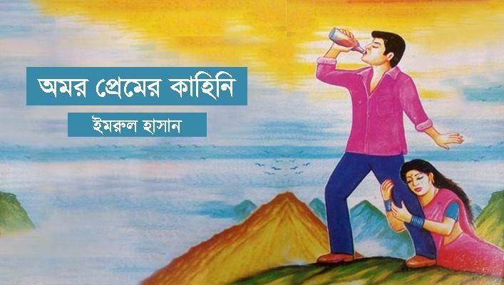 অমর প্রেমের কাহিনি || ইমরুল হাসান