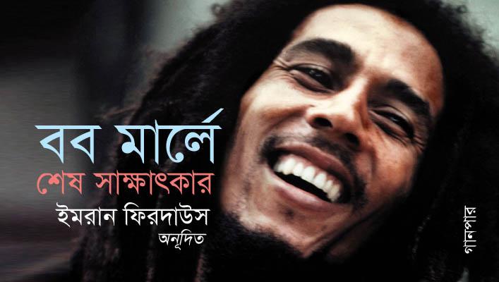 বব মার্লে : শেষসাক্ষাৎকার || ইমরান ফিরদাউস