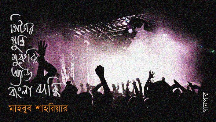 গিটার, গুল্লি, মুরুব্বি অ্যান্ড বাংলা ঝাক্কি || মাহবুব শাহরিয়ার