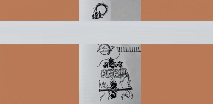 কাফন, চৈত্র ও অশ্রুময় অন্তরালের বনবীথি || মিরাজ আহম্মদ