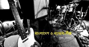 বাংলাদেশ ও ব্যান্ডসংগীত || সুমন রহমান