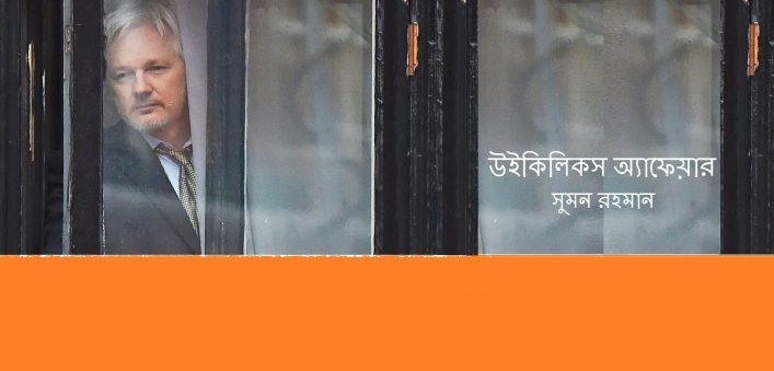 উইকিলিকস অ্যাফেয়ার || সুমন রহমান