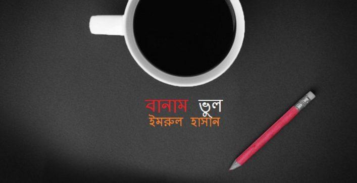 বানাম ভুল || ইমরুল হাসান