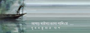 আষাঢ় মাইস্যা ভাসা পানি রে || সুমনকুমার দাশ