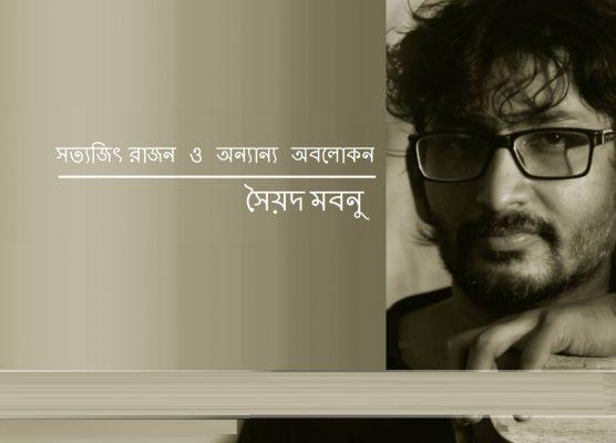 সত্যজিৎ রাজন ও অন্যান্য অবলোকন || সৈয়দ মবনু