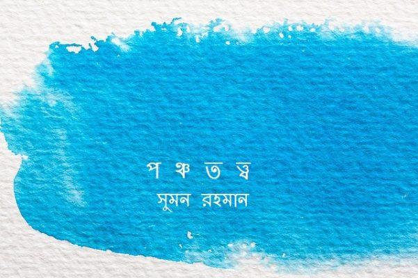 পঞ্চতত্ত্ব || সুমন রহমান
