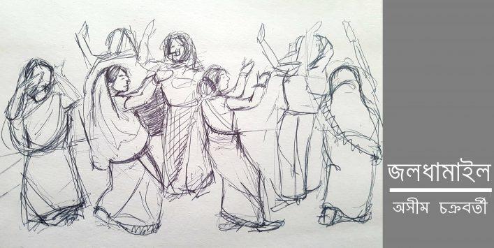জলধামাইল || অসীম চক্রবর্তী