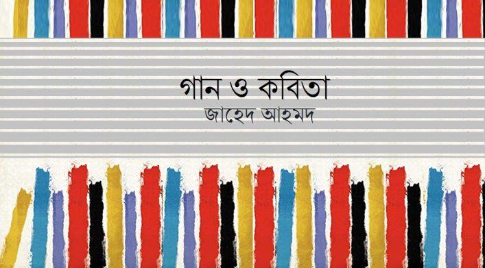 গান ও কবিতা || জাহেদ আহমদ