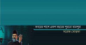কবরের পাশে একশ বছরের পুরনো তানপুরা || সরোজ মোস্তফা
