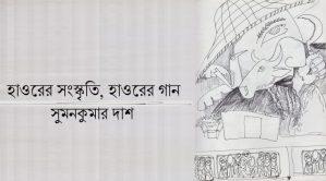 হাওরের সংস্কৃতি, হাওরের গান || সুমনকুমার দাশ