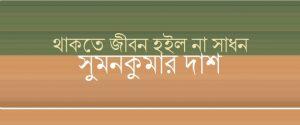 থাকতে জীবন হইল না সাধন || সুমনকুমার দাশ