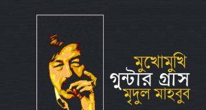 মুখোমুখি গুন্টার গ্রাস || মৃদুল মাহবুব