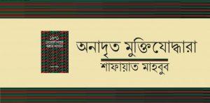 অনাদৃত মুক্তিযোদ্ধারা || শাফায়াত মাহবুব