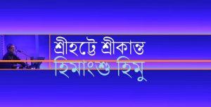শ্রীহট্টে শ্রীকান্ত || হিমাংশু হিমু