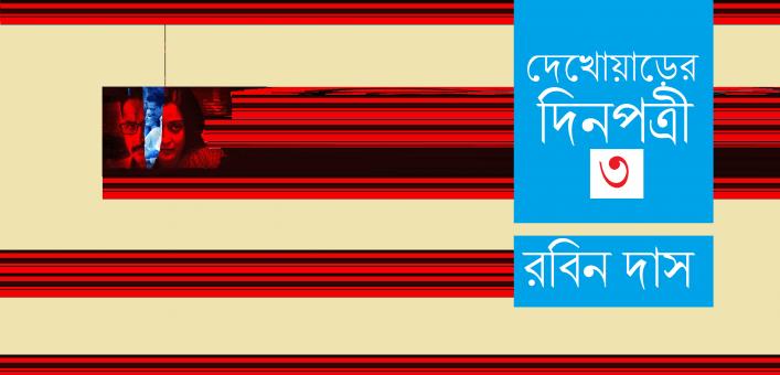 দেখোয়াড়ের দিনপত্রী ৩ || রবিন দাস
