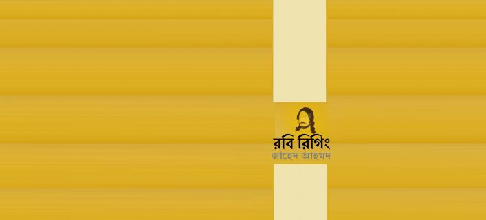 রবি রিগিং || জাহেদ আহমদ
