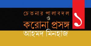 চেতনার পালাবদল ও করোনা প্রসঙ্গ ১    আহমদ মিনহাজ