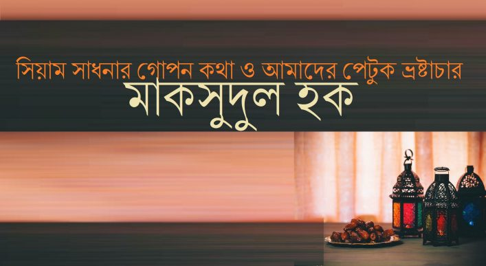 সিয়াম সাধনার গোপন কথা ও আমাদের পেটুক ভ্রষ্টাচার || মাকসুদুল হক
