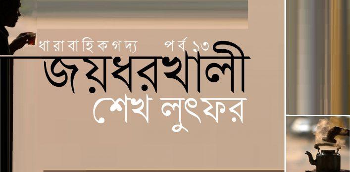জয়ধরখালী ১৩ || শেখ লুৎফর