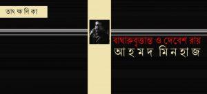 বাঘারুবৃত্তান্ত ও দেবেশ রায় || আহমদ মিনহাজ