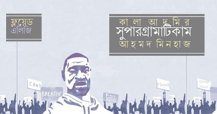 ফ্লয়েড এলিজি : কালা আদমির 'সুপারগ্রামাটিকাম' || আহমদ মিনহাজ