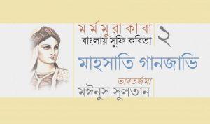 মর্মমুরাকাবা ২ / সুফি কবি মাহসাতি গানজাভির কবিতা || মঈনুস সুলতান
