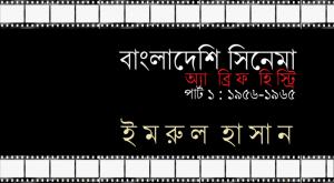 বাংলাদেশি সিনেমা : অ্যা ব্রিফ হিস্ট্রি ১ || ইমরুল হাসান