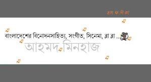 বাংলাদেশের বিনোদনসাহিত্য, সংগীত, সিনেমা, ব্লা ব্লা … || আহমদ মিনহাজ