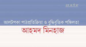 আলটপকা পাঠপ্রতিক্রিয়া ও বুদ্ধিবৃত্তিক পঙ্কিলতা  || আহমদ মিনহাজ
