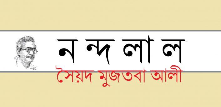 নন্দলাল || সৈয়দ মুজতবা আলী