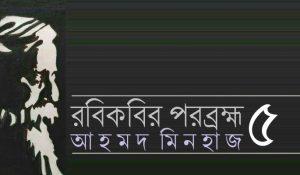 রবিকবির পরব্রহ্ম ৫    আহমদ মিনহাজ