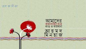 আমাদের কথাসাহিত্যের কাণ্ড ও কারখানা || আহমদ মিনহাজ