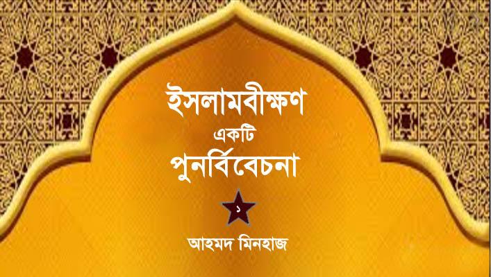 ইসলামবীক্ষণ : একটি পুনর্বিবেচনা || আহমদ মিনহাজ