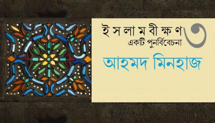ইসলামবীক্ষণ : একটি পুনর্বিবেচনা ৩ || আহমদ মিনহাজ